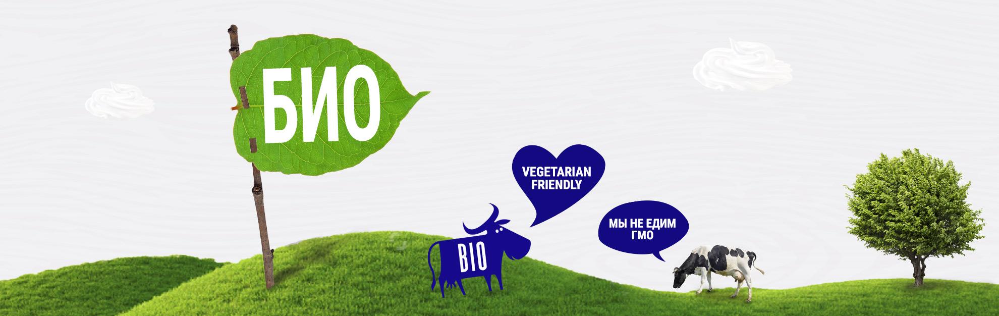 bio milko